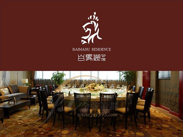 白马湖公馆酒店品牌策划  未命名  第1张