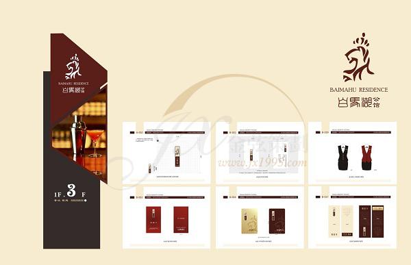 白马湖公馆酒店品牌策划  未命名  第4张