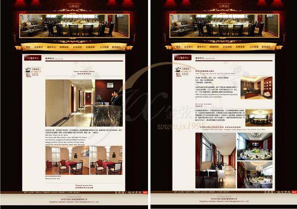 白马湖公馆酒店品牌策划  未命名  第5张