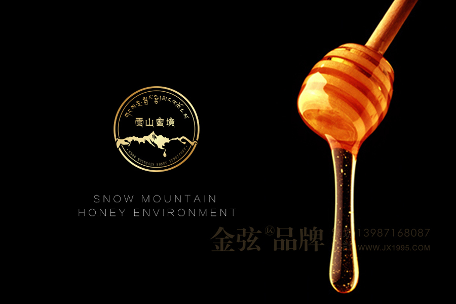 云南昆明雪山蜂蜜logo设计 土特产包装设计 土特产logo设计 土特产电商设计 食品包装设计 食品logo设计 食品电商设计 logo设计 vi设计  第2张