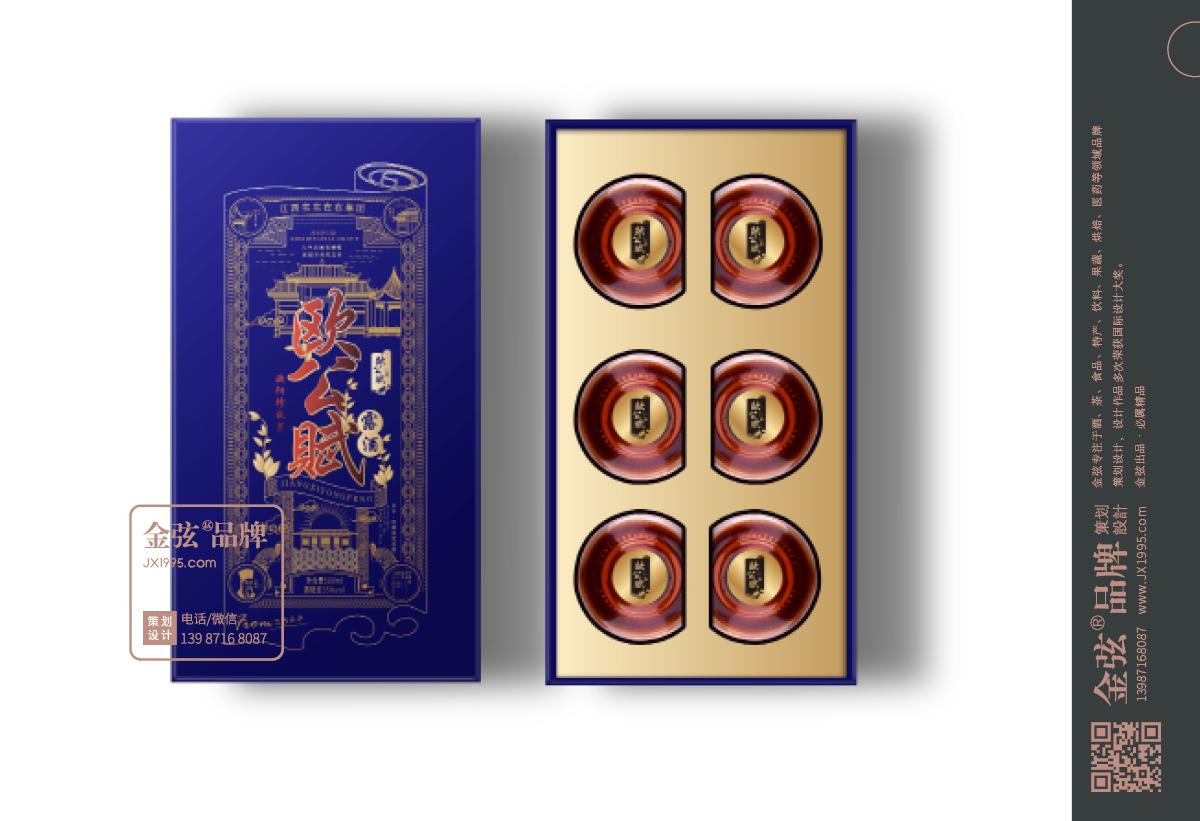 欧公赋养生露酒包装设计 酒包装设计 酒logo设计 酒电商设计 包装设计  第1张