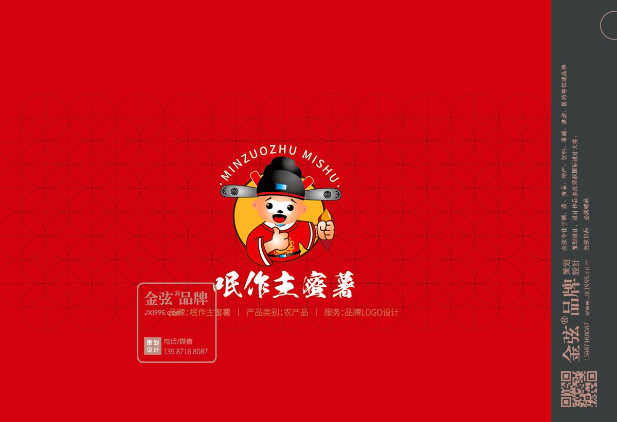 呡做主蜜薯食品vi设计包装设计 土特产包装设计 土特产logo设计 土特产电商设计 食品包装设计 食品logo设计 食品电商设计 logo设计 vi设计  第1张