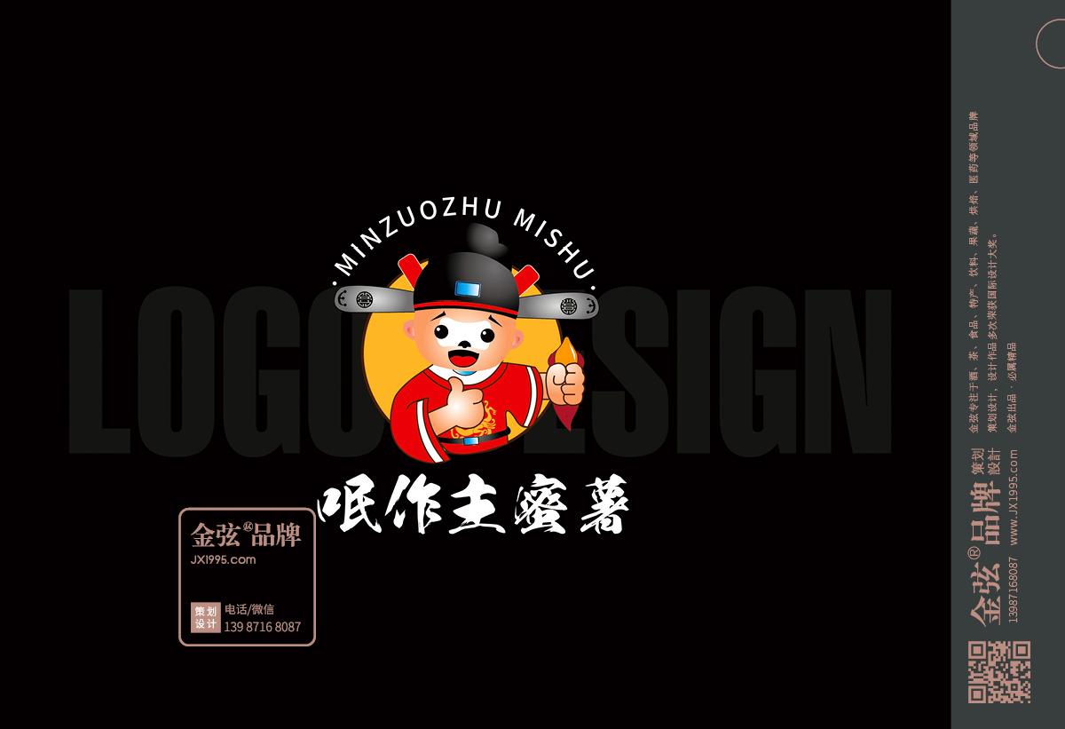 呡做主蜜薯食品vi设计包装设计 土特产包装设计 土特产logo设计 土特产电商设计 食品包装设计 食品logo设计 食品电商设计 logo设计 vi设计  第4张