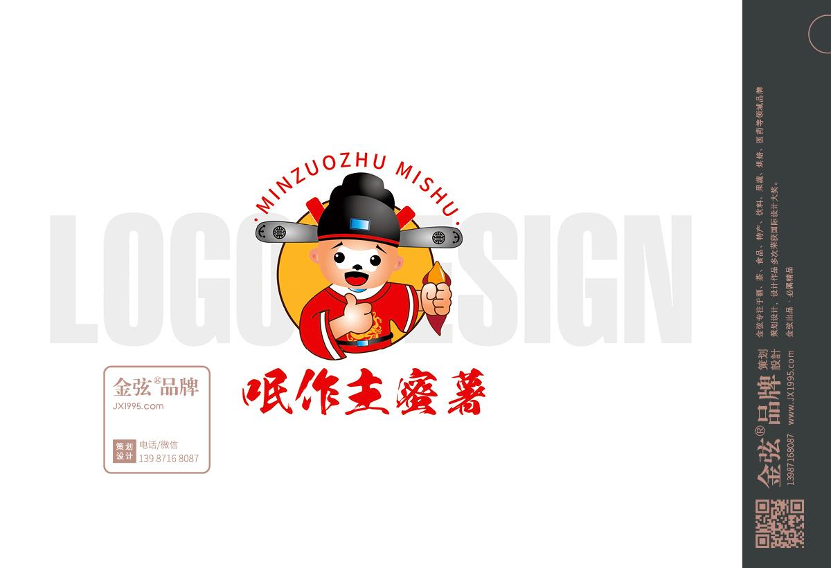 呡做主蜜薯食品vi设计包装设计 土特产包装设计 土特产logo设计 土特产电商设计 食品包装设计 食品logo设计 食品电商设计 logo设计 vi设计  第5张