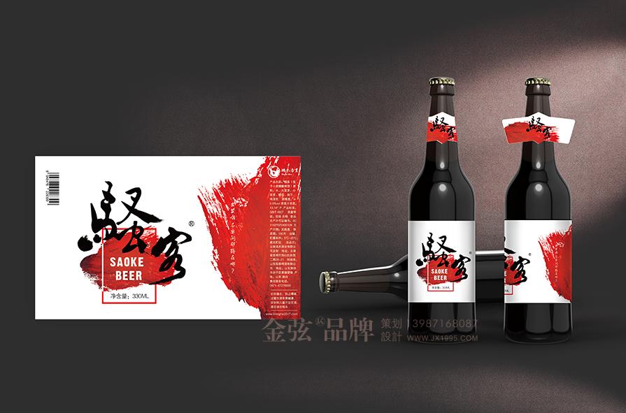 骚客精酿啤酒包装设计  饮料包装设计 饮料logo设计 饮料电商设计 酒包装设计 酒logo设计 酒电商设计 包装设计  第1张